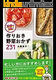 30分で3品! 作りおき野菜おかず231 [超時短レシピシリーズ]