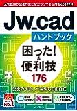 できるポケット Jw_cadハンドブック 困った! &便利技 176