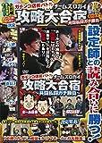 ガチンコ店長バトル チームスロガイ攻略大合宿~共闘私闘ガチ勝負~ (<DVD>)