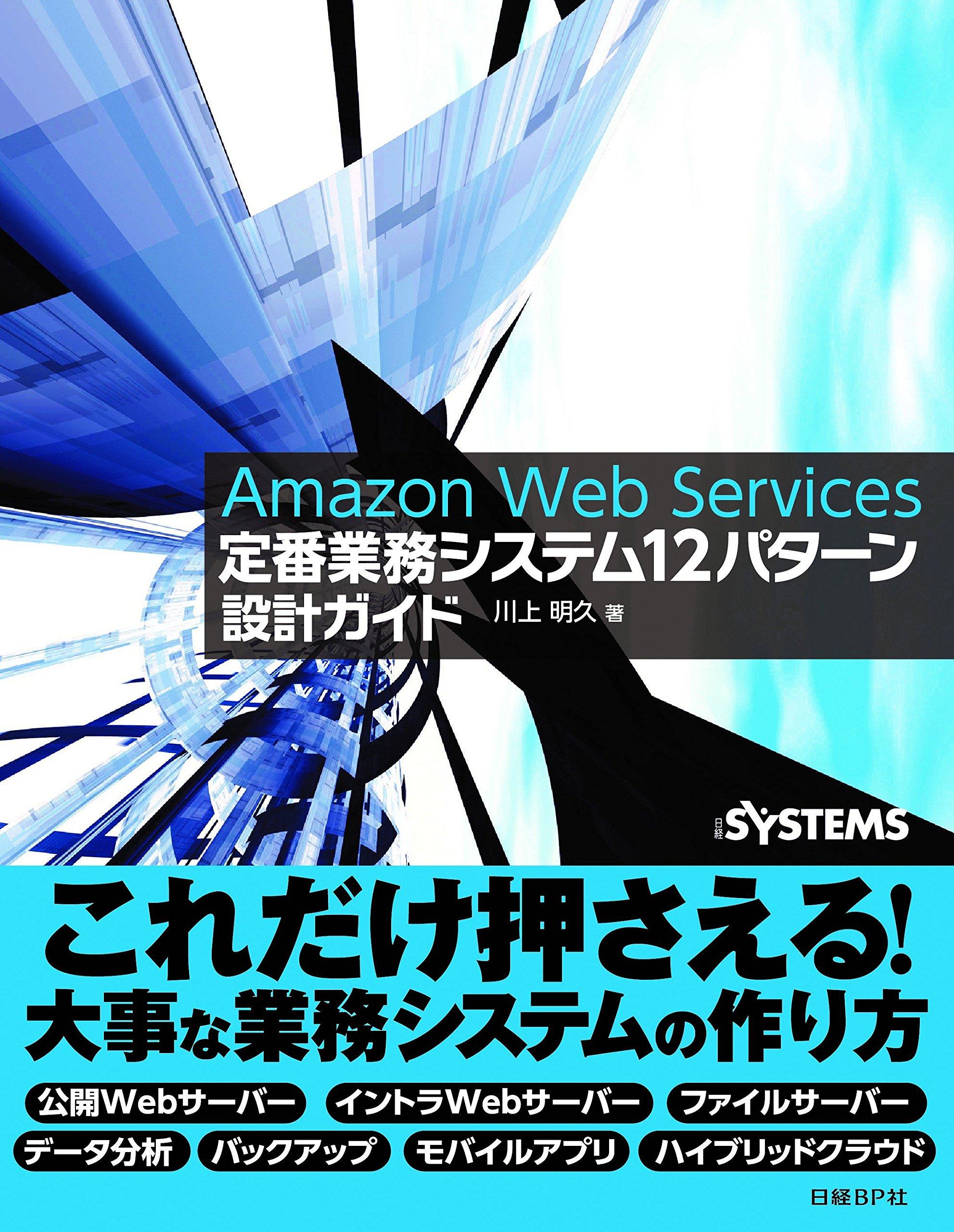 amazon web services 定番業務システム12パターン 設計ガイド 川上