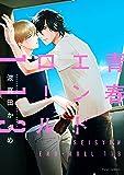 青春エンドロール113 (フルールコミックス)
