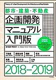 都市・建築・不動産 企画開発マニュアル 入門版 2018-19