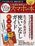 いちばんやさしい! 60歳からのスマホの本 日経PC21 2017年1月号増刊