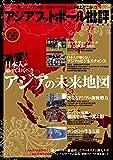 アジアフットボール批評issue05