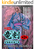竜剣~大菩薩峠・第2章 第2巻 (レジェンドコミック)