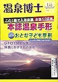 温泉博士 2018年 01 月号 [雑誌]