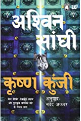 Krishna Kunji (Krishna Key) Paperback