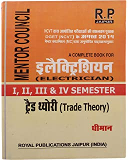 Buy Iti Electrician Year Ii Hindi Book Online At Low Prices In