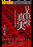 日本財政の真実: しあわせになる真実 (22世紀アート)