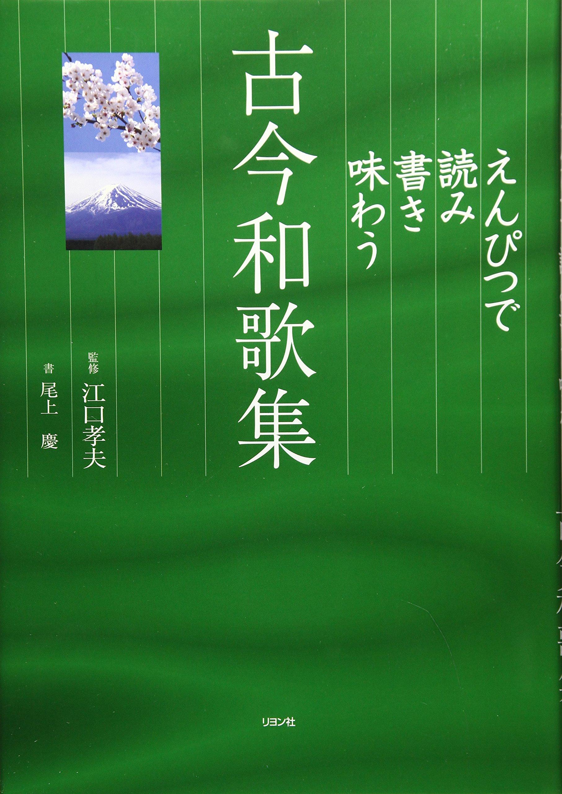 Enpitsu de yomi kaki ajiwau kokin wakashū ebook