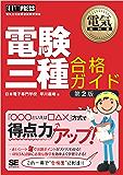 電気教科書 電験三種合格ガイド 第2版