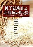 種子法廃止と北海道の食と農 地域で支え合う農業――CSAの可能性
