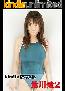 Amazon.co.jp: 荒川愛 eBook: ...