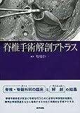 脊椎手術解剖アトラス: 脊椎手術解剖アトラス