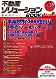 不動産ソリューションブックVol.28