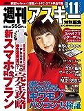 週刊アスキー特別編集 週アス2019November (アスキームック)