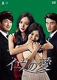 イヴの愛 DVD-BOX5