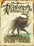 アーサー・スパイダーウィックの妖精図鑑