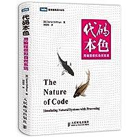 图灵程序设计丛书:代码本色·用编程模拟自然系统