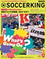 SOCCER KING (サッカーキング) 2019年 12 月号 [雑誌]