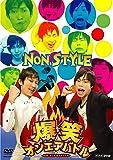 爆笑オンエアバトル NON STYLE [DVD]