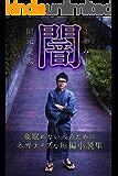 闇: 夜眠れない人のための ネガティブな短編小説集 (ホリプロ)