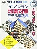 マンション地震対策モデル事例集 (積算資料ポケット版マンション修繕編<別冊>)