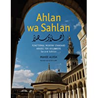 Ahlan wa Sahlan: Functional Modern Standard Arabic for Beginners, Second Edition: With Online Media