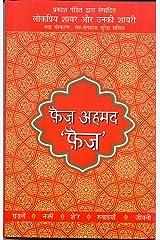 Faiz Ahmed 'Faiz' : Lokpriya Shair Aur Unki Shairi ( Hindi ) (Lokpriya Shair Aur Unki Shairi) Paperback