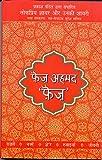 Faiz Ahmed 'Faiz' : Lokpriya Shair Aur Unki Shairi ( Hindi ) (Lokpriya Shair Aur Unki Shairi)