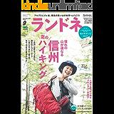 ランドネ 2017年9月号 No.91[雑誌]