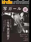 写ガール Vol.30[雑誌]