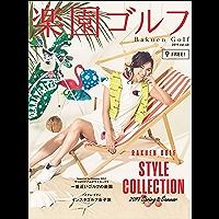 楽園ゴルフ Vol.40[雑誌] (Japanese Edition)