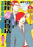 銀座からまる百貨店お客様相談室(3) (モーニングコミックス)