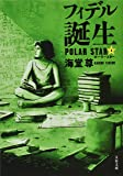 フィデル誕生 ポーラースター3 (文春文庫)