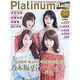 Platinum FLASH[プラチナフラッシュ] vol.3 (光文社ブックス)