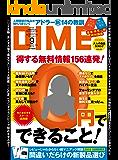 DIME (ダイム) 2016年 9月号 [雑誌]