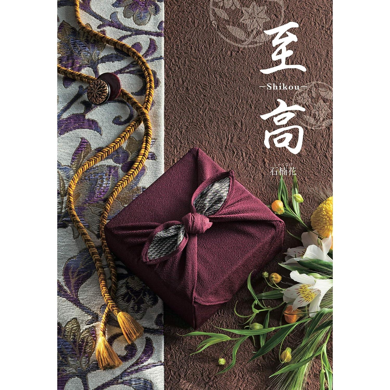 シャディ カタログギフト 至高 (しこう) 石楠花 しゃくなげ 包装紙:グランロゼ B0754LPZTB