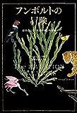 フンボルトの冒険 自然という<生命の網>の発明