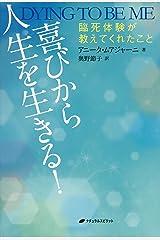 Yorokobi kara Jinsei wo Ikiru: Rinshi Taiken ga Oshiete kureta Koto (Japanese Edition) Kindle Edition