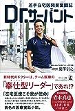 Dr.サーバント 若手在宅医開業奮闘記