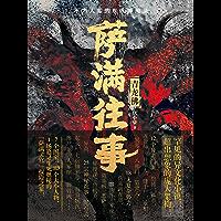 """萨满往事【一场围绕""""萨满灵宫""""而展开的英雄抗日谍战史诗;以抗日为背景的探险猎奇之旅,展现传统异文化的独特魅力!】"""