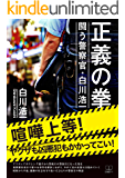 正義の拳: 闘う警察官・白川浩一 (22世紀アート)