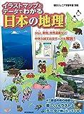 【朝日ジュニア学習年鑑別冊】イラストマップとデータでわかる 日本の地理