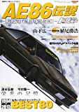AE86伝説―LEGEND OF HACHIーROKU (SAN-EI MOOK 伝説のドリ車シリーズ Vol. 2)