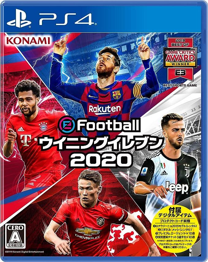 イレブン 2020 日 ウイニング 発売