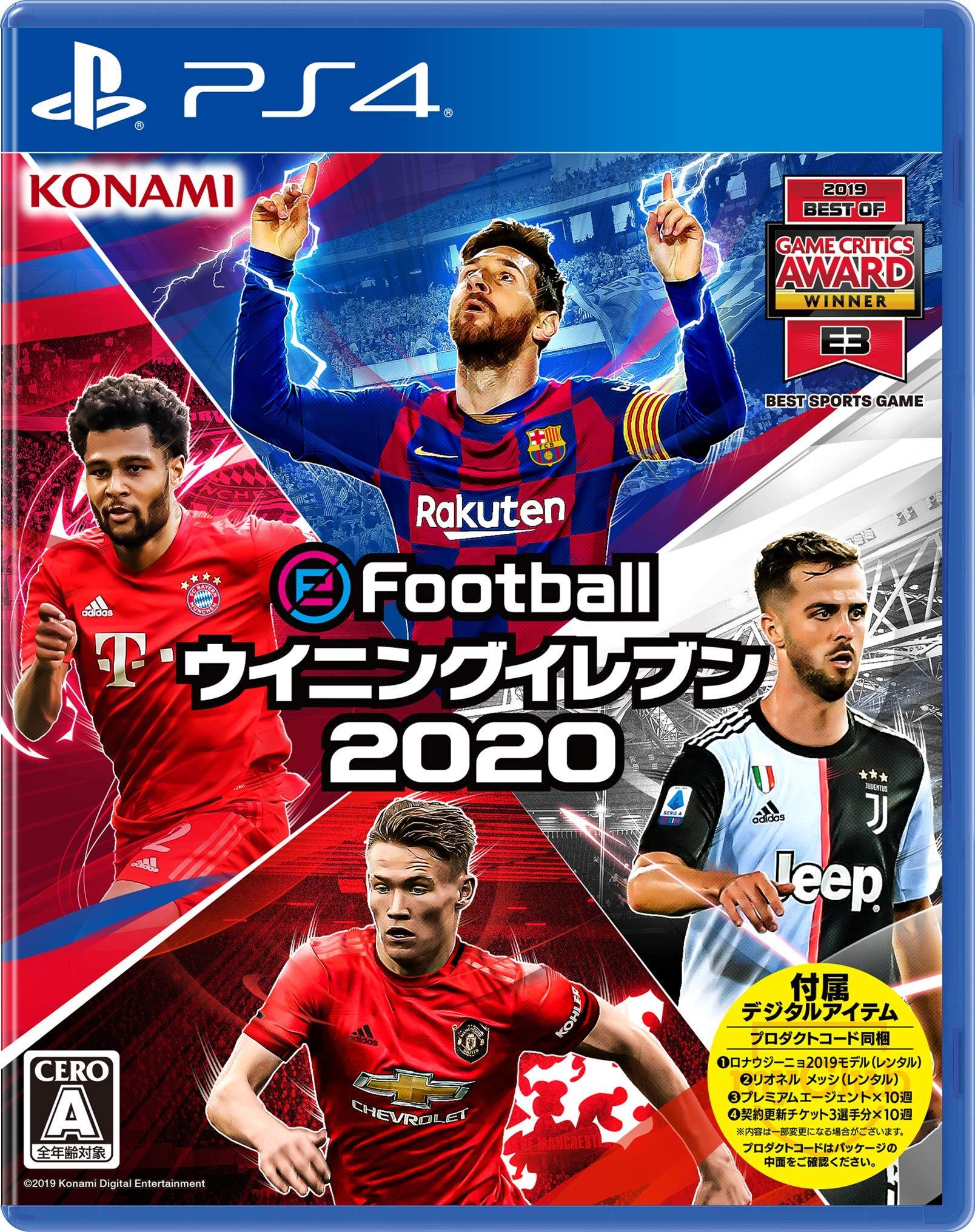 eFootball ウイニングイレブン 2020【Amazon.co.jp限定】オリジナルPC&スマホ壁紙 配信 - PS4
