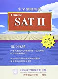 Chinese SAT II: Sample Tests