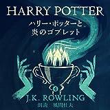 ハリー・ポッターと炎のゴブレット: Harry Potter and the Goblet of Fire