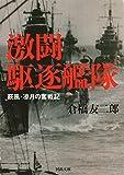 激闘駆逐艦隊: 萩風・凉月の奮戦記 (河出文庫)